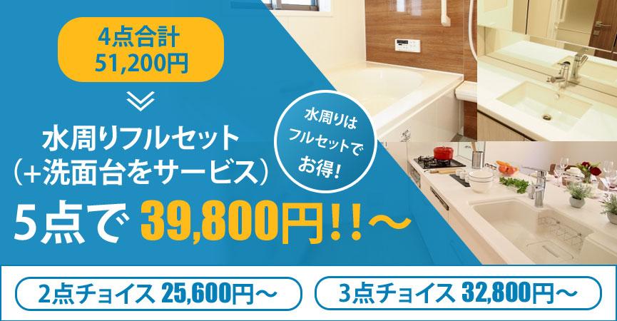 キッチン・レンジフード・バス・トイレ・洗面化粧台の5点セット